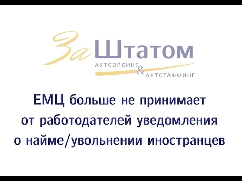 С 2017 года ЕМЦ не принимает уведомления работодателей: как уведомить ГУВМ МВД о трудоустройстве ИГ
