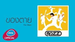 ของตาย  The <b>Mazz</b>  Official Audio