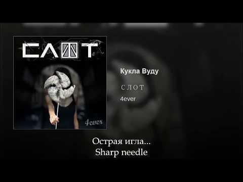 Слот - Кукла Вуду, Russian lyrics+English subtitles, Slot - Voodoo Doll, Kukla Voodoo, eng sub