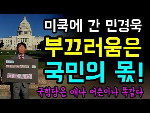 """미쿡에 간 '민경욱'... 부끄러움은 """"국민의 몫!"""""""