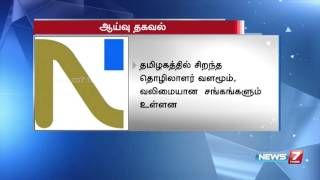 Tamil Nadu Tops In States For Fresh Investments | News7 Tamil