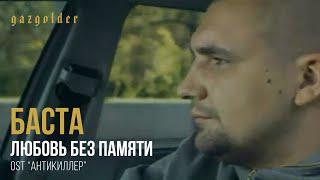 Баста ft. Тати - Любовь Без Памяти (OST