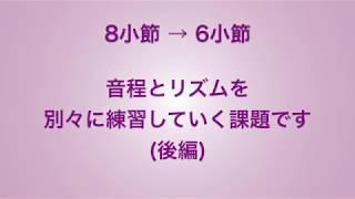 彩城先生の新曲レッスン〜音程&リズム2-5_後編〜のサムネイル