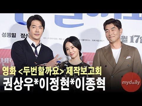 """'두번할까요' 권상우(Kwon Sang woo)·이종혁(Lee Jonghyuk), 이정현(Lee Junghyun) """"부부싸움도 안했다""""는 말에 """"좀 있으면…"""" 폭소 [MD동영상]"""