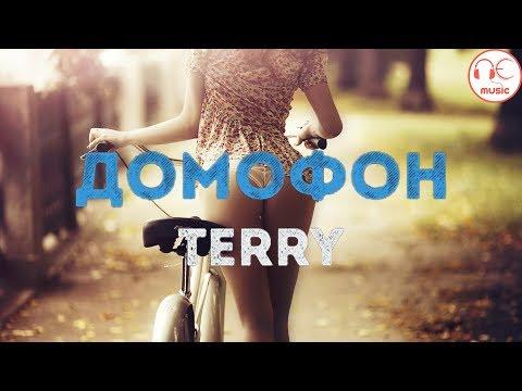 Terry - Домофон (клип 2018)