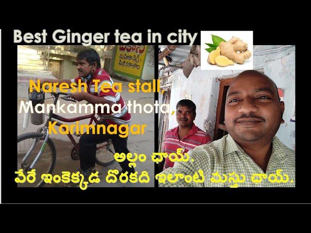 Video Pronunciation of Naresh in English