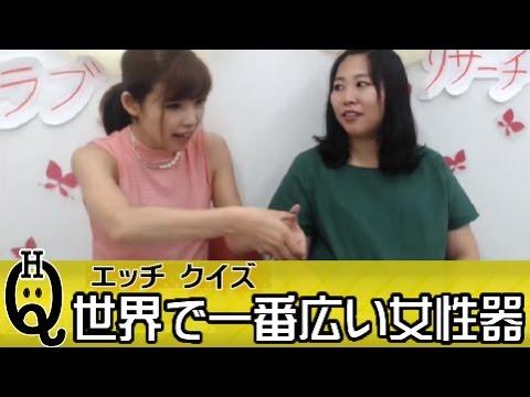 【エロ注意】中村愛さんもビックリ!世界で一番広い女性器サイズはギネス記録