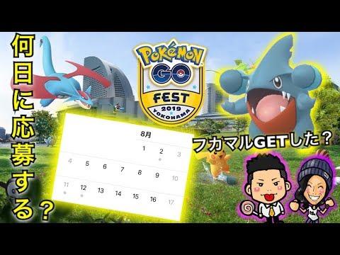 【ポケモンGO】横浜イベント何日で申し込む?みんなのフカマル事情は?【情報共有】