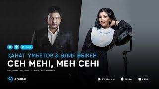 Канат Умбетов & Алия Абикен - Сен мени мен сени (аудио)