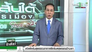 ชนะทางกฎหมายแต่แพ้ความรู้สึก : ขีดเส้นใต้การเมืองไทย | 22-12-61 | ไทยรัฐนิวส์โชว์