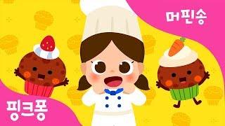 머핀송 | 따끈따끈 머핀 머핀 매일 먹고파! | 핑크퐁 꼬마 요리사 | 핑크퐁! 인기동요