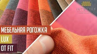 Мебельная ткань LUX Арт.: MT-01843