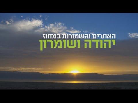 האתרים והשמורות במחוז יהודה ושומרון
