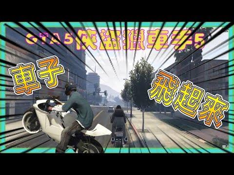 【翔龍實況】GTA5 Online 俠盜獵車手5 遊戲精華➽洛聖都飛車黨