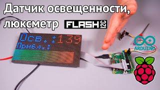 Датчик освещенности, люксметр, I2C-flash
