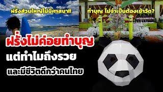 คอมเมนต์ชาวไทย-น่าคิด? ฝรั่งไม่ค่อยทำบุญ แต่ทำไมถึงรวย และมีชีวิตดีกว่าคนไทย ส่องคอมเมนต์ชาวโลก