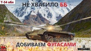 World of Tanks  [Т-54 обл, не хватило ББ, добиваем фугасами!!!]