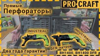 Перфоратор Procraft Industrial BH1400 NEW прямой