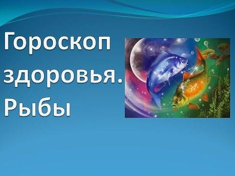 Гороскоп здоровья. Рыбы