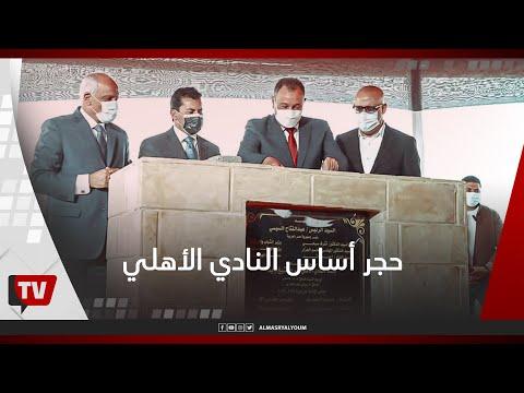 احتفالية النادي الأهلي لوضع حجر الأساس لاستاد النادي في الشيخ زايد