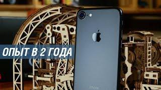 2 года с iPhone 7: опыт использования. Как выглядит iPhone 7 в 2018 и стоит ли менять?