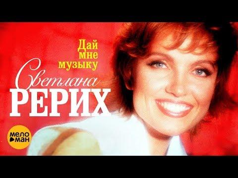 Светлана Рерих - Дай мне музыку! (Official Video) 1996