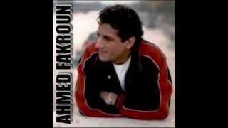تحميل اغاني مجانا Ahmed Fakroun - Nojom Ellail I أحمد فكرون - نجوم الليل