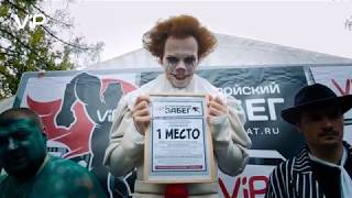 Супергеройский забег 2018 от ViP Play