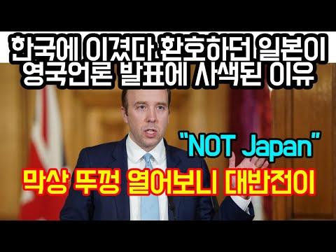 """한국에 이겼다 환호하던 일본이 영국언론 발표에 사색이된 이유 """"NOT Japan"""""""