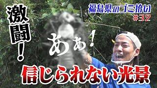 #32「ブンケン歩いてゴミ拾いの旅」県南~会津編3