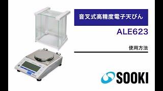 高精度電子天びん ALE623(0.001g/620g)
