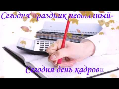 12 октября! __День кадровика__С Праздником!