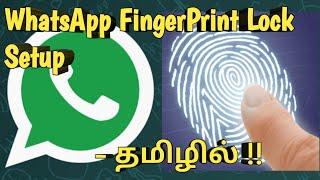 How to Set Fingerprint Lock for Whatsapp in Tamil ??