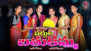 Saddula Bathukamma Full Video// Village Comedy Video // 5 Star Laxmi // Srikanth // Venky // MD