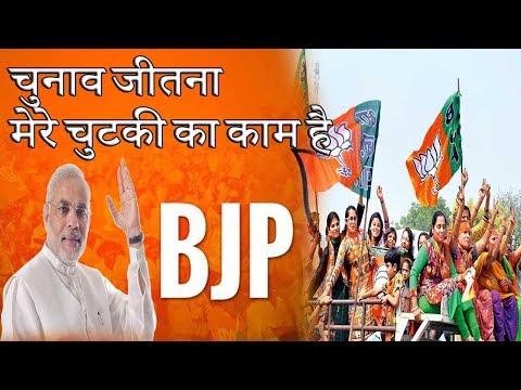 चुनाव जीतना मेरे चुटकी का काम है   ऐसे चुनाव जीतेंगे मोदी   Election 2019   Loksabha Election 2019.