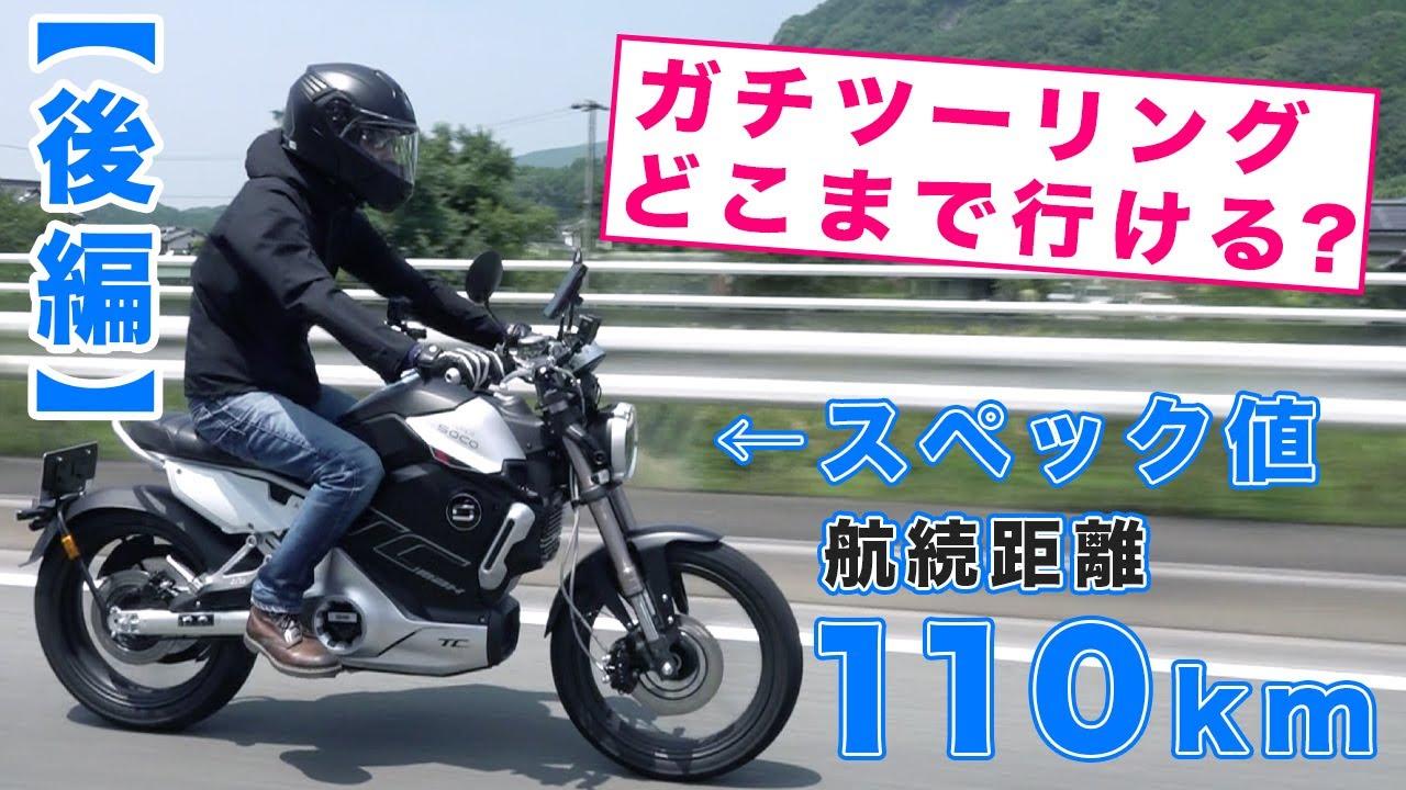 【電動バイク】TCMAXのバッテリーが0%になるまでガチツーリングしてみた【後編】