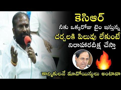 నవంబర్ 12 నుంచి నిరవధిక దీక్ష | Ashwathama Reddy About RTC Strike | Telugu Varthalu