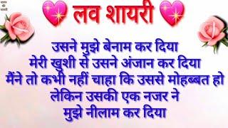 hindi love shayari for boyfriend in hindi - मुफ्त