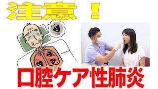 知ってますか?口腔ケア性肺炎