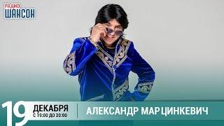 Александр Марцинкевич в гостях у Ксении Стриж («Стриж-Тайм», Радио Шансон)