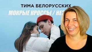 Реакция МАМЫ на Тима Белорусских - Мокрые кроссы + Незабудка. Два клипа - одна история