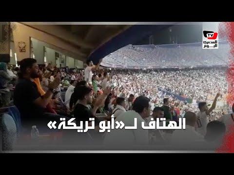 جماهير الجزائر تهتف: «الله أكبر.. أبو تريكة»
