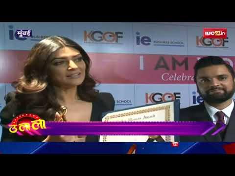 I Am Woman Award 2018: अवार्ड फंक्शन में Sushmita Sen
