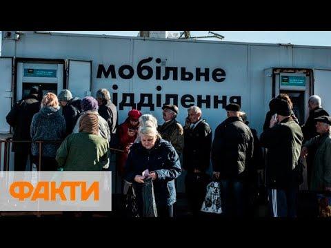 Пенсии для переселенцев. Как получить выплаты жителям оккупированного Донбасса
