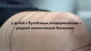 """Фонд """"Дети Бэла"""" / """"Колготки"""""""