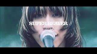 mqdefault - SUPER BEAVER「予感」MV