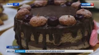 В Кемерове отпраздновали День торта