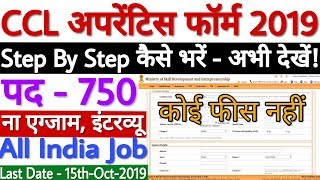CCL Apprentice Online Form 2019 | CCL Apprenticeship How to Apply | CCL ka Form Kaise Bhare 2019