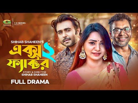 X Factor 2   Bangla HD Natok    ft Apurba   Prova   Mili   Iresh Zaker