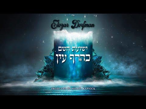'ישועת ה' כהרף עין': אלעזר דרפמן עם סינגל חדש